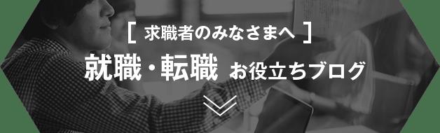 学生のみなさまへ 日本企業への就職お役立ちブログ