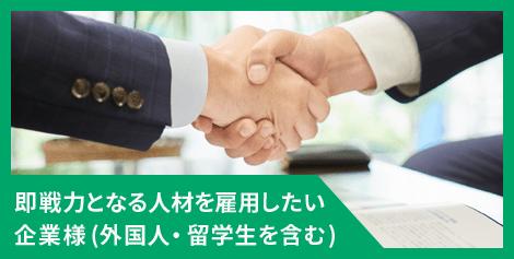 即戦力となる人材を雇用したい企業様 (外国人・留学生を含む)