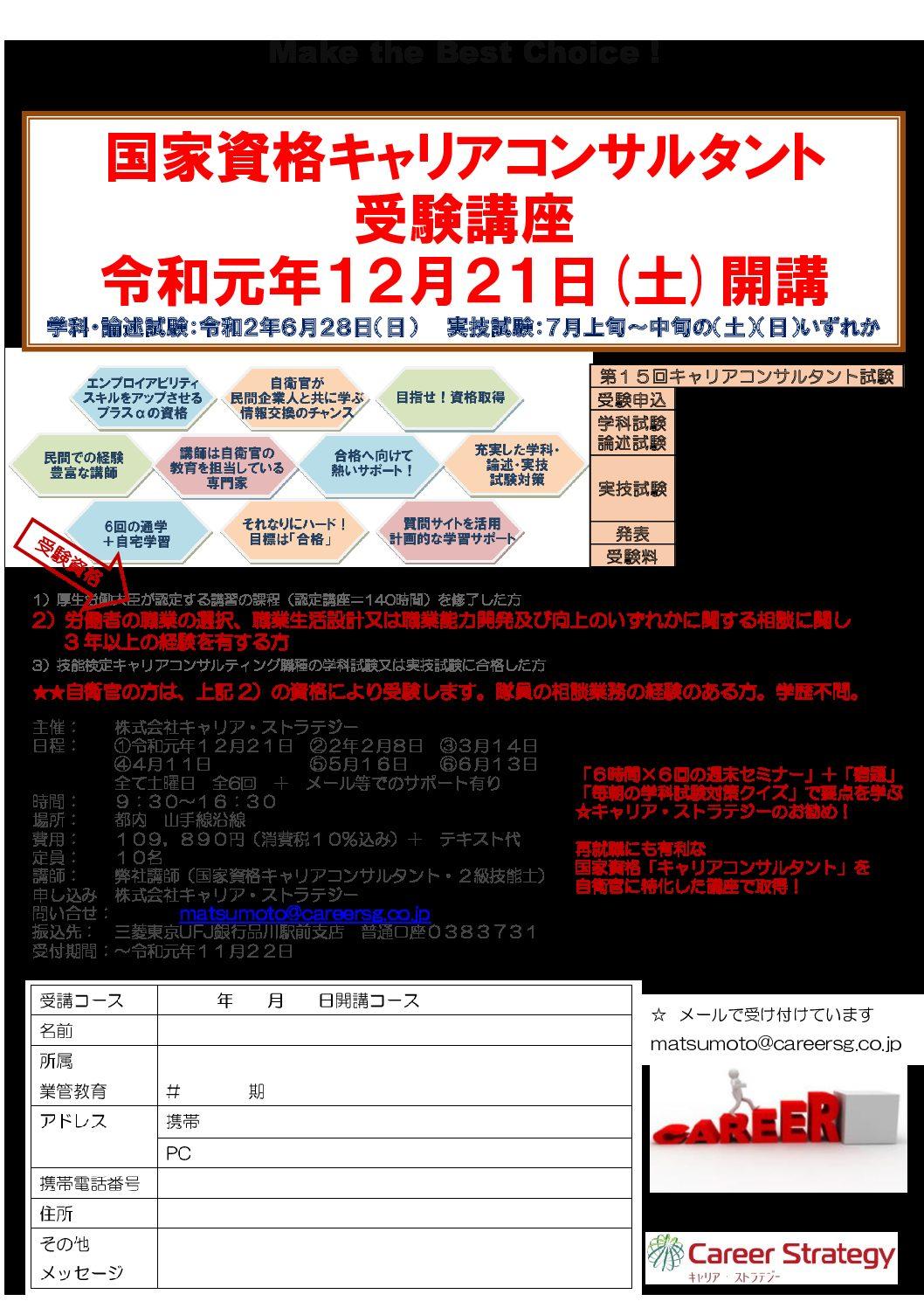 サムネイル:国家資格キャリアコンサルタント受験講座12月21日(土)開講